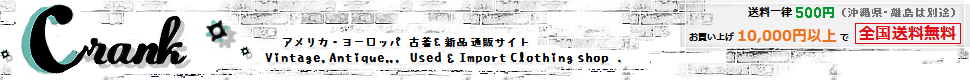 Crank - Vintage and Antiques . 古着通販サイト クランク