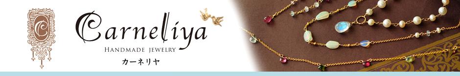 【Carneliya*カーネリヤ】天然石とガラス・ビーズのハンドメイドアクセサリーショップ