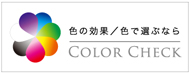 色 color check