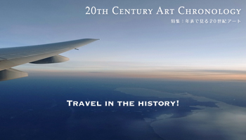 20th Century Art Chronology