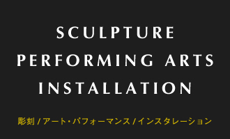 Sculpture / Performing Arts / Installation