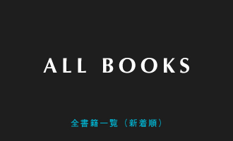 All Books