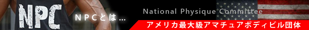 NPC グッズ National Physique Committee
