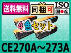 CE270A〜273A 4色セット リサイクルトナー