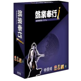 【期間限定】「就業奉行i+保守契約1年」 奉行ユーザー様限定!新規購入キャンペーン