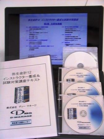 弥生インストラクター養成&試験対策講座DVD【弥生会計12編】