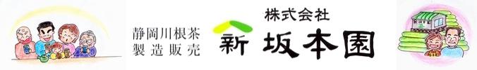 坂本園の静岡茶・川根茶・産地直送、お茶の通販-川根 新茶