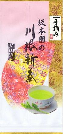 川根手摘み新茶 100g平袋