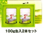 川根新茶100gSL缶×2本箱入り
