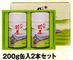 川根新茶200gSL缶×2本箱入り