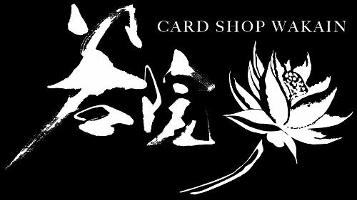 遊戯王 MTG トレカ通販 カードショップ若院