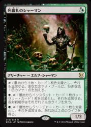 死儀礼のシャーマン/Deathrite Shaman  R