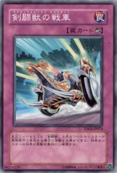剣闘獣の戦車
