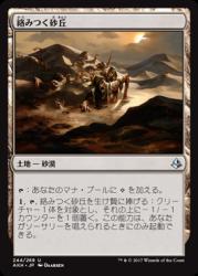 絡みつく砂丘/Grasping Dunes   U