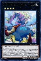 No.41 泥睡魔獣バグースカ (レア)