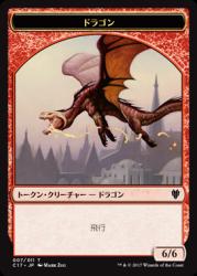 NearMint Utvara Hellkite ~ Guild Kits 2 Magic MTG