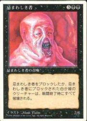忌まわしき者/Abomination  U