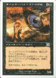 オームズ=バイ=ゴアの邪眼/Evil Eye of Orms-by-Gore  U