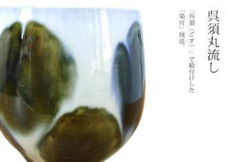 呉須丸流し ロックカップ