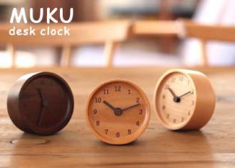 MUKU desk clock (ムク デスク クロック)