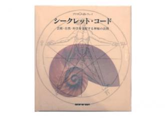 書籍 シークレット・コード  芸術・自然・科学を支配する神秘の法則