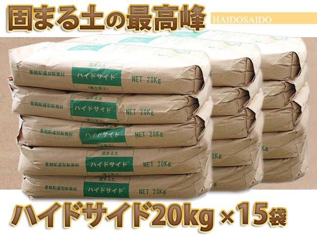 ハイドサイド 15袋セット(20kg×15)