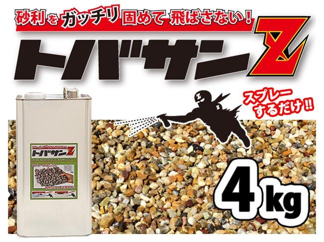 砂利を固めるスプレー【トバサンZ】 4kg