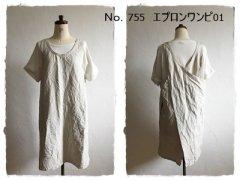 No.755 エプロンワンピ01(レディース)
