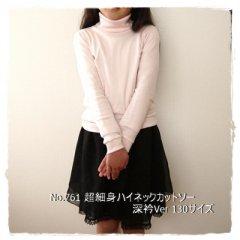 No.761 超細身ハイネックカットソー(男女兼用)