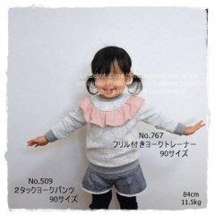 No.767 フリル付きヨークトレーナー(男女兼用)