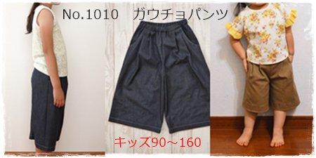 No.1010  2タックガウチョパンツ