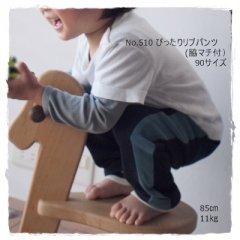 No.510 ぴったり リブパンツ(男女兼用)