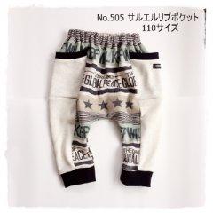 No.505 サルエルパンツ リブポケット(男女兼用)