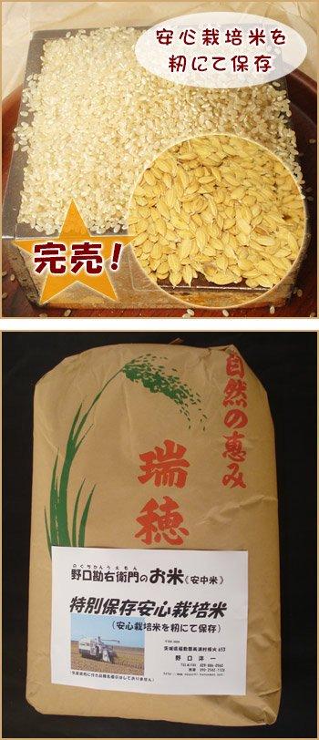 特別保存安心栽培米 (コシヒカリ)30kg