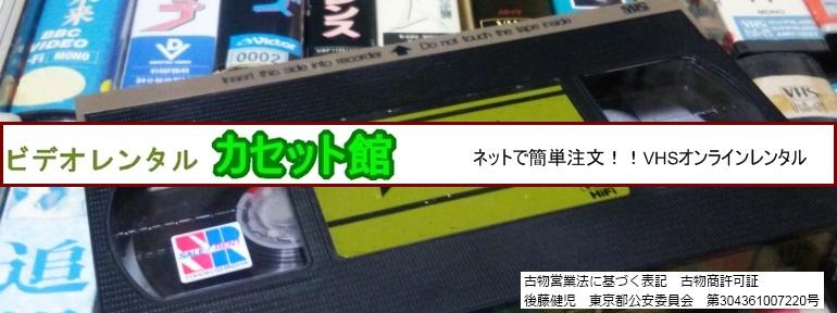 VHSオンラインレンタル カセット館
