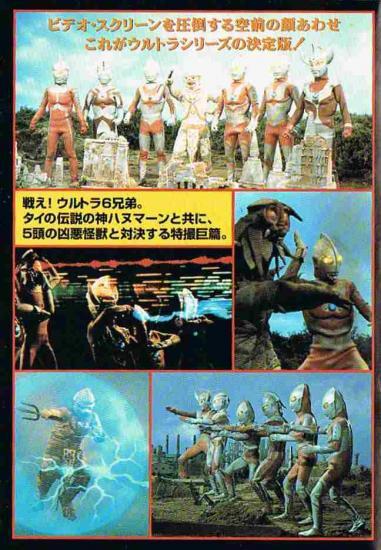 ウルトラ6兄弟VS怪獣軍団 - VHSオンラインレンタル カセット館