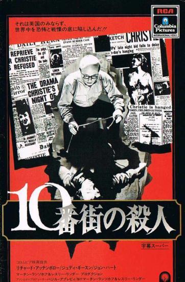 10番街の殺人 - VHSオンラインレンタル カセット館 TOP| ご利用ガイド| カセット館と