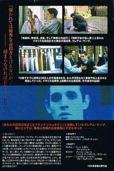 グレアム・ヤング 毒殺日記 - VH...