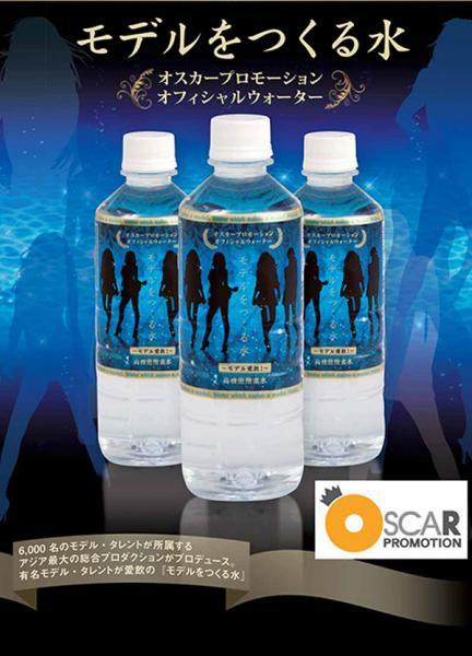 ◎オスカープロモーションオフィシャルウォーター◎モデルをつくる水【500ml×1本】