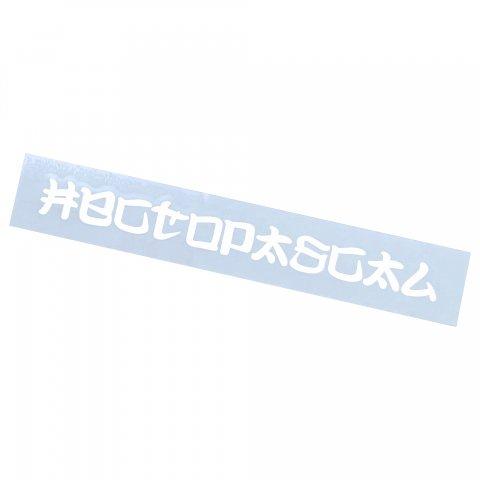 Hectopascal  KANJI Die cut sticker LTR White