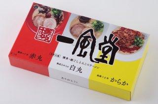 一風堂おみやげラーメン3種セット(白×1 赤×1 からか×1)