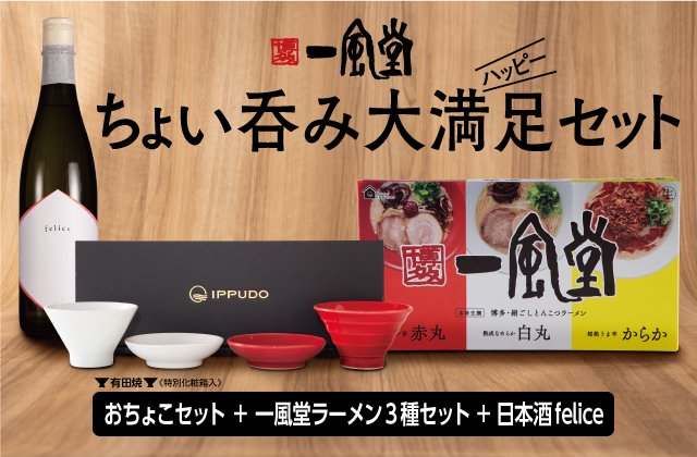 一風堂おちょこ・ラーメン3種・日本酒セット