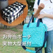【発送】〈おべんとうポーチ型紙付き〉どんでん返しで作るビニコの保冷バッグ