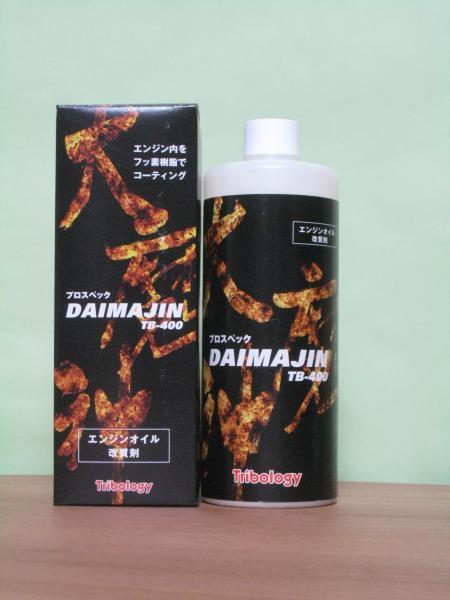 【エンジンオイル添加剤】DAIMAJIN 400ml (1ケース/12本)