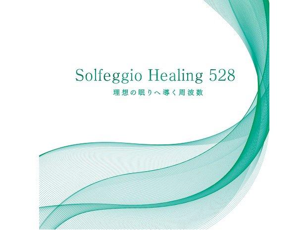 Solfeggio Healing 528  理想の眠りへ導く周波数
