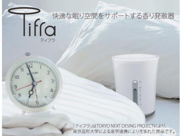タイマー付き香り発散器「ティフラ」