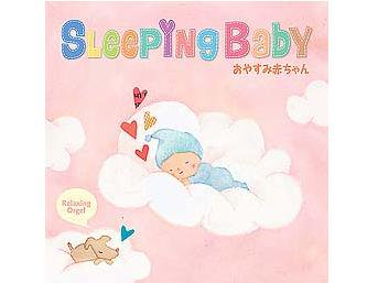スリーピング・ベイビー~おやすみ赤ちゃん(CD)