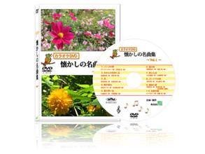 カラオケDVD-懐かしの名曲集~Vol.1~