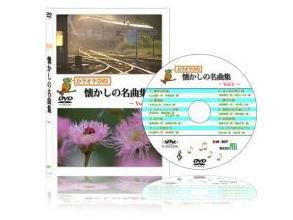 カラオケDVD-懐かしの名曲集~Vol.2~