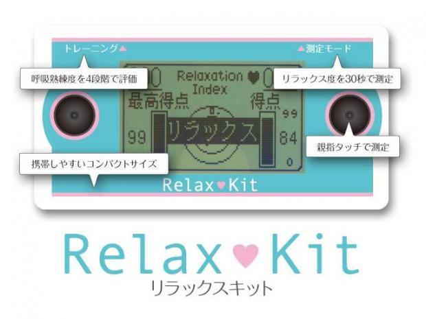 リラックスキット  Relax Kit